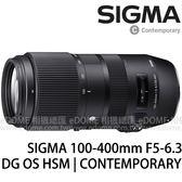 SIGMA 100-400mm F5-6.3 DG OS HSM CONTEMPORARY (24期0利率 免運 恆伸公司貨三年保固) 防手震鏡頭