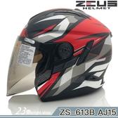 瑞獅 ZEUS 安全帽 ZS-613B 613B AJ15 消光黑白紅 3/4罩 內藏墨鏡 23番 雙層鏡 眼鏡溝