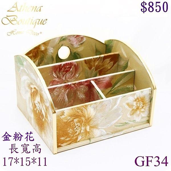 【雅典娜家飾】3D立體花紋文具收納盒─金粉芙蓉GF34