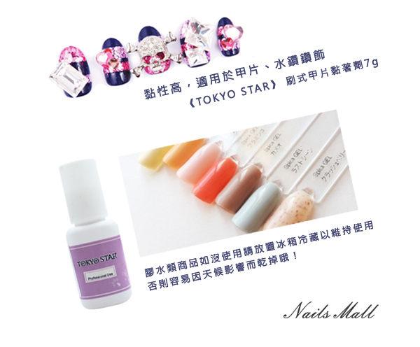 TOKYO STAR刷式甲片膠 7g(黏性高)》黏著劑  貼片膠水  圓形甲片 假指甲甲片
