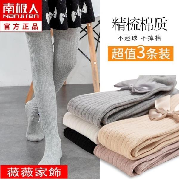 女童絲襪 兒童連褲襪春秋冬中厚女童外穿洋氣嬰兒女寶寶白色加絨加厚打底褲 薇薇