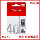 CANON 原廠黑色墨水匣 PG-40 原裝墨水匣 墨水匣 印表機墨水匣
