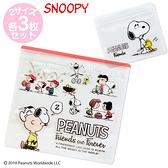 日本限定 PEANUTS 史努比 家族 夾鏈袋/收納袋 套組 全兩種 / 各3枚