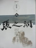 【書寶二手書T2/一般小說_HJD】張之洞(陸)_唐浩明