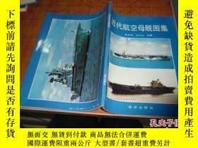 二手書博民逛書店罕見近代航空母艦圖集11818 俞東海 王義山 海洋出版社 出版