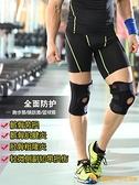 護膝運動男膝蓋登山徒步彈簧戶外爬山專業跑步羽毛球女保暖【勇敢者】
