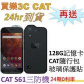 現貨 CAT S61 三防機,送 128G記憶卡+CAT隨行包+玻璃保護貼,內建 FLIR熱感應相機,24期0利率