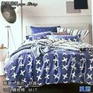 【床罩組 】★精梳棉五件式★5尺 /大膽玩色系列/ 雙人 5件式床罩組 ☆跳躍☆  MIT
