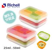 日本Richell利其爾離乳食分裝盒25ml(6入)/50ml(4入) 副食品分裝盒 冷凍分裝盒 離乳食保存盒