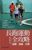 (二手書)長跑運動全攻略:健體、訓練、比賽
