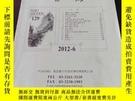 二手書博民逛書店東城書店目錄罕見2012-6(日文原版)Y208076 東城書店 東城書店 出版2012