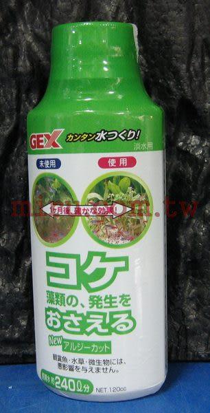 【西高地水族坊】日本五味Gex除藻去苔劑120cc