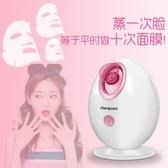 潘帕斯納米蒸臉器美容儀家用熱噴蒸面機噴霧機補水臉部加濕器潔面【全館免運】
