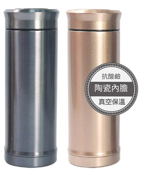 AWANA摩登陶瓷保溫瓶270ml