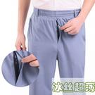 超薄冰絲鬆緊腰爸爸中年男褲子夏季薄款中老年人寬鬆休閒長褲老人 店慶降價