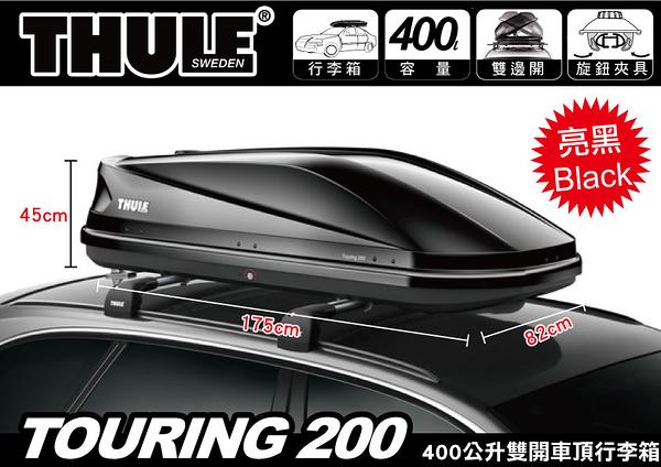 ∥MyRack∥THULE Touring 200雙開亮黑車頂行李箱