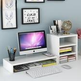 電腦顯示器臺式桌上屏幕底座增高架子 辦公室簡約收納置物架支架