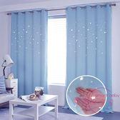 現代簡約高精密遮光星星鏤空時尚客廳臥室窗簾成品可窗簾