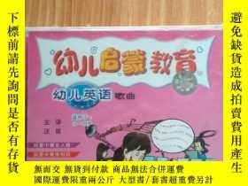 二手書博民逛書店幼兒啓蒙教育罕見幼兒英語歌曲 適用於3-6歲 VCD3.0Y20