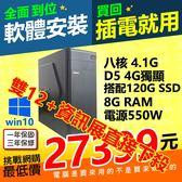 【27399元】最新AMD R7-2700 4.1G八核1050Ti獨顯4G極速SSD硬碟含WIN10模擬器多開遊戲全順暢吃雞鬥陣