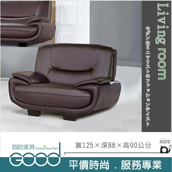 《固的家具GOOD》295-11-AD 678型單人沙發【雙北市含搬運組裝】