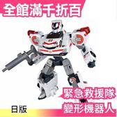 【白色機器人】空運日版 TOMICA 多美卡 變形機器人 機動救急警察 緊急救援隊【小福部屋】