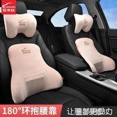 汽車腰靠護腰記憶棉車靠背墊腰枕司機車用座椅腰墊支撐四季YTL「榮耀尊享」