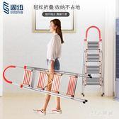 折疊梯固紐不銹鋼家用梯子折疊移動樓梯人字梯加厚室內多功能鋁合金梯子 LH5231【123休閒館】