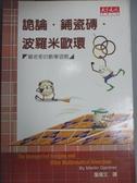 【書寶二手書T7/科學_KJV】詭論、鋪瓷磚、波羅米歐環_葉偉文, 葛登能