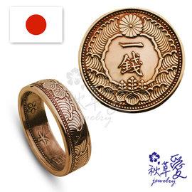 《 SilverFly銀火蟲銀飾 》手作硬幣戒指「日本二戰古硬幣(一錢)-海浪紋」Ailsa秋草愛