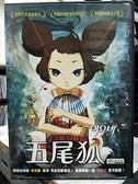 挖寶二手片-B03-104-正版DVD-動畫【五尾狐】-國韓語發音(直購價)