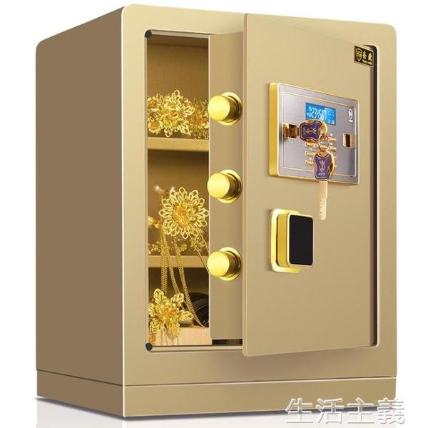 保險櫃 奈歐保險櫃高50厘米家用辦公指紋/電子密碼保管箱加防火隔熱層 MKS生活主義