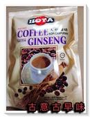 古意古早味 HOYA人參咖啡 (240公克/ 12小包x每包20公克) 懷舊商品 即溶咖啡 馬來西亞 咖啡