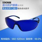 防護眼鏡黃光橙紅光SHR快閃脫毛OPT冰點美容儀激光護目鏡 st2035『伊人雅舍』