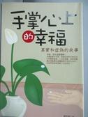 【書寶二手書T3/心靈成長_MIX】手掌心上的幸福 : 真實和虛偽的故事_蘇菲雅