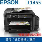 【免運費-隨貨1000禮劵+好印連連】EPSON 愛普生 L1455 高速 Wi-Fi A3+ 原廠連續供墨印表機
