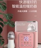 溫奶器消毒器二合一嬰兒全自動暖奶熱奶器奶瓶加熱智慧保溫恒溫器 交換禮物 YXS