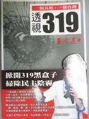 【書寶二手書T1/政治_JIA】透視319:一個真相,一個台灣_原價360_呂秀蓮