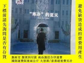 二手書博民逛書店財經罕見視覺Lens 2006年(夏之刊)Y329326 出版2006