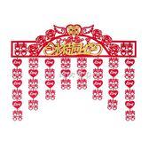 門簾拉花 創意結婚布置用品婚房裝飾婚禮婚慶喜字墻貼無紡布拉花貼金門簾 珍妮寶貝