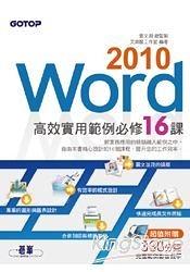 Word 2010高效實用範例必修16課(附光碟)
