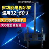 17-60寸電視機吊架掛架液晶電視吊架掛架吊頂可旋轉伸縮支架 1995生活雜貨NMS