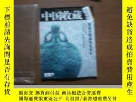 二手書博民逛書店罕見中國收藏總第80期含清三代單色釉瓷器斷想(含那一道的風情等3