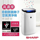 【南紡購物中心】特賣【夏普SHARP】15坪自動除菌離子空氣清淨機 FP-J60T-W