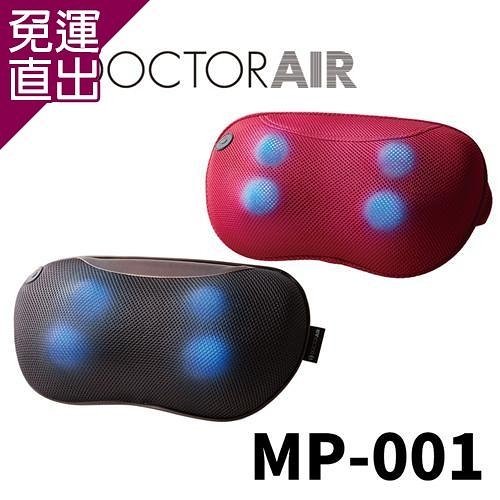 DOCTOR AIR MP-001 3D按摩枕 (買一送一)【免運直出】