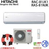 【HITACHI日立】9-11坪 頂級系列變頻分離式冷氣 RAC-81JK1 / RAS-81NJK 免運費 送基本安裝