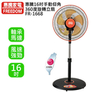 新款第二代【惠騰】16吋可手動仰角360度旋轉立扇(FR-1668)