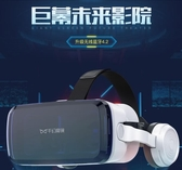 VR眼鏡千幻魔鏡8代vr眼鏡虛擬現實rv頭戴式3d游戲一體機ar眼睛華為蘋果vivoDF  維多