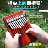 拇指琴卡林巴琴10音8音非洲手指琴kalimba母指手撥鋼琴樂器卡林吧【蘇迪蔓】
