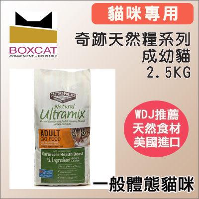 ★國際貓家★Ultramix 【 奇跡】天然寵物食品‧成幼貓(5.5lb/2.5KG)